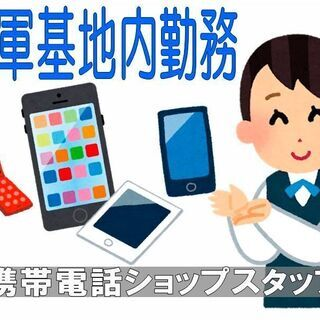接客(4D044)【基地内ショップにてスマホの販売接客を英語で行...