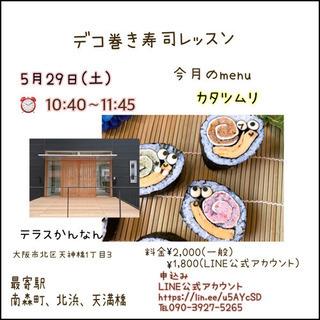 デコ巻き寿司教室