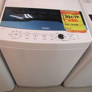 ID:G957972 ハイアール 全自動洗濯機7k