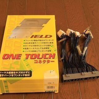 フィールド技研 ONE TOUCHコネクター FD3S用