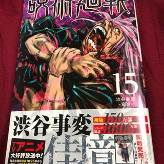 呪術廻戦 最新刊 初版本