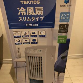 【ネット決済】冷風扇 スリムタイプ 抗菌加工タンク