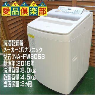 【愛品倶楽部 柏店】パナソニック 8.0kg 洗濯乾燥機 乾燥4...