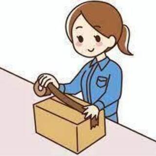 【6月末までの短期】倉庫内でのカンタン梱包作業!女性活躍中♪週払...