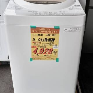 5.0Kg東芝洗濯機