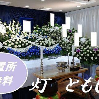 【まずはお見積りから】葬送 灯(ともしび)直葬93,500円(税...