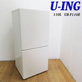 【京都市内方面配達無料】フラット型冷蔵庫 110L UIN…