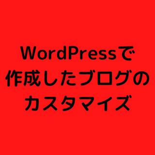 WordPressで作成したブログのカスタマイズ