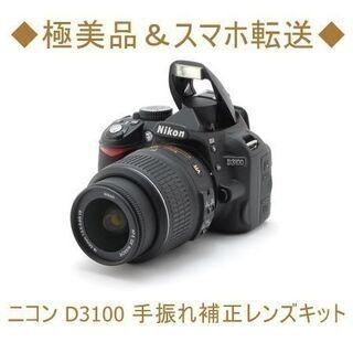 【ネット決済・配送可】◆極美品&スマホ転送◆ニコン D3100 ...