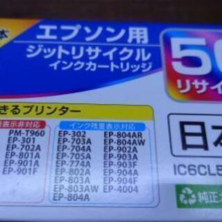 エプソン用プリンター【値下げ】インク6色セット