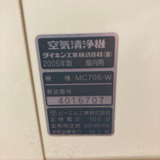 空気清浄機《ダイキン工業》MC706-W