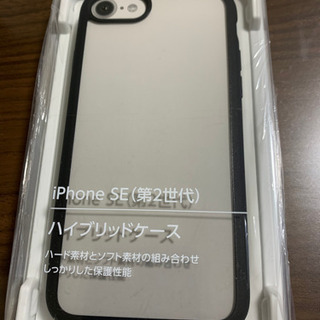 iPhoneSE〔第2世代〕ケース