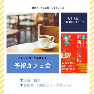 【予祝カフェ会🌈】