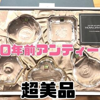 HOYA クリスタル 保谷硝子 ガラスボウル 小鉢 皿