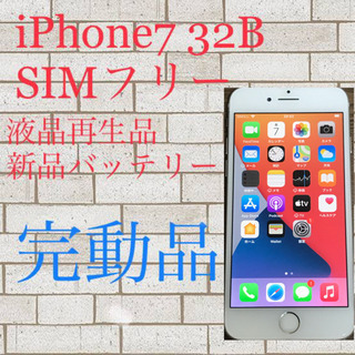 iPhone7 Silver 32 GB SIMフリー 完動品