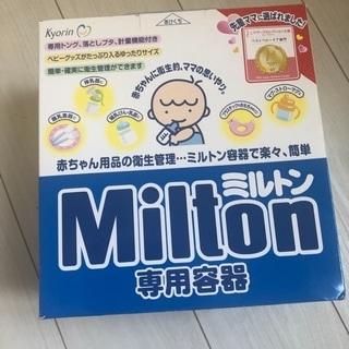 美品 ミルトン消毒4L