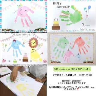 【5/16新鎌ヶ谷】手形足形アート作り