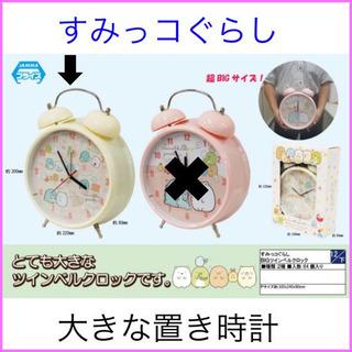 新品★すみっコぐらし かわいい❣️大きな時計