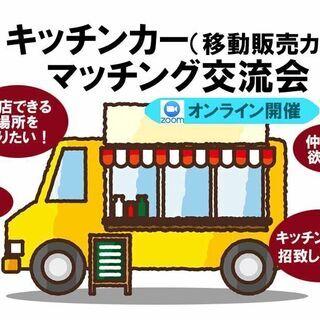 千葉東葛キッチンカー(移動販売カー)マッチング交流会◆オン…