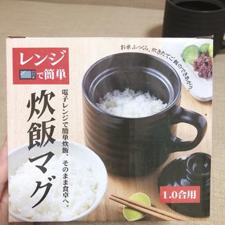 炊飯マグ 炊飯器  レンジ炊飯 ブラック