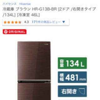 【新品】ハイセンス冷蔵庫