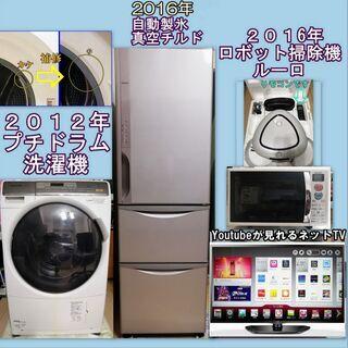 プチドラム洗濯機と日立3ドア冷蔵庫他3点動作保証します。23区近...