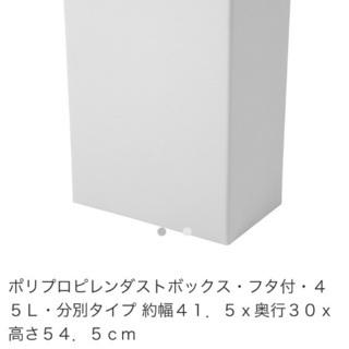 【決まりました】無印良品 ゴミ箱 ダストボックス 45L袋…