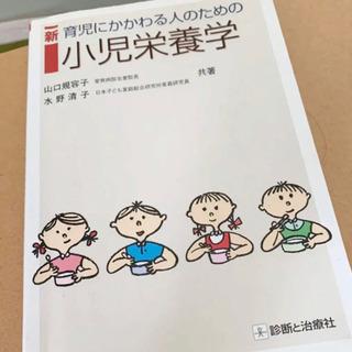 新育児にかかわる人のための小児栄養学