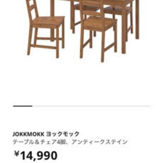IKEA テーブル・イスセット