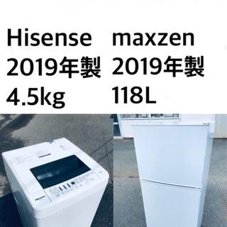 ⭐️★送料・設置無料★  2019年製✨家電セット 冷蔵庫…