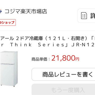 (取引確定済み)冷蔵庫 0円