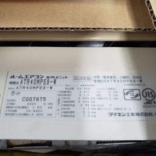 ダイキン製ルームエアコン ATR40MPE8-ら