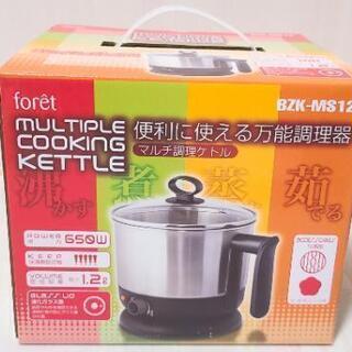 【新品・郵送可】マルチ調理ケトル