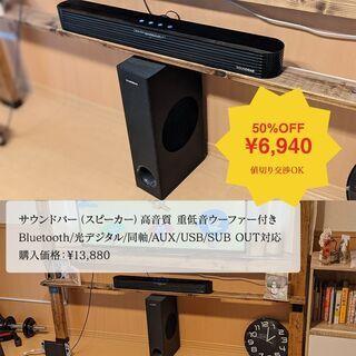 サウンドバー ウーファー付き Bluetooth/光デジタ…