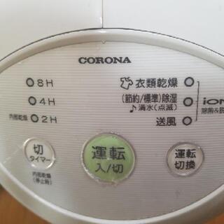 除湿器(2010年製)