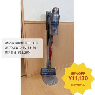 iRoom 掃除機 コードレス 強力吸引 25000Pa …