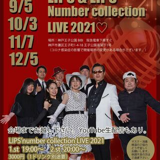 「LIPS&LIPS'number collection LIV...