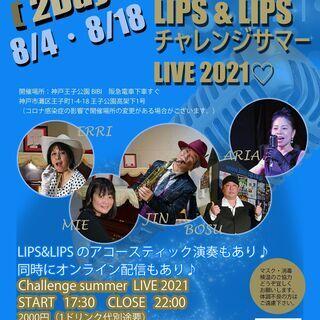 「LIPS&LIPSチャレンジサマーLIVE2021」