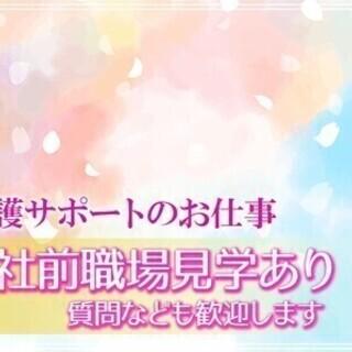 看護サポート★高時給1400円~!無資格・未経験OK★入社前職場...