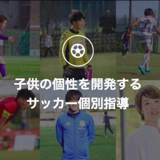 【埼玉・川越市】サッカー個人レッスン⚽️