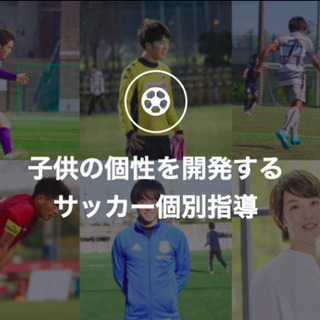 【北海道・札幌市】サッカー個人レッスン⚽️