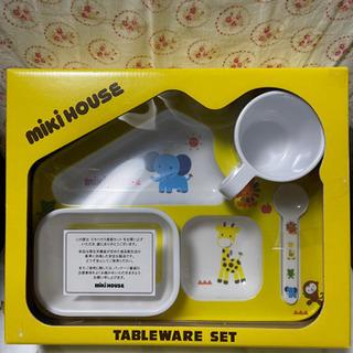新品未使用品❣️ミキハウス【TABLEWARE SET】