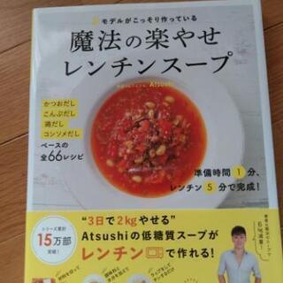魔法の楽やせレンチンスープ150円→100円