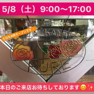 5/8(土)9:00〜17:00