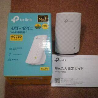 Wi-Fi 中継器 tp-link(RE200)11ac/n/a...