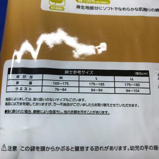 長ズボン下 M 2枚組 未開封 − 岡山県