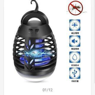 新品未使用電撃殺虫器