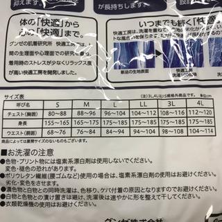 半ズボン下 M 未開封 グンセ 日本製 − 岡山県