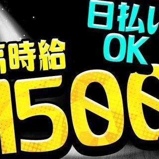 【急募】\即日対応中!/しかも…◆寮費無料×日払い×特典30万円...