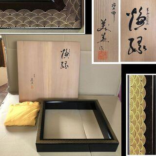 e615 炉縁 青海波蒔絵 共箱 在銘 木製 漆塗 蒔絵 茶道具